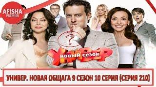 Универ  Новая общага 9 сезон 10 серия (серия 210) анонс (дата выхода)