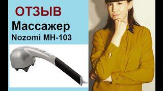 отзыв о массажере Nozomi MH-103. Галина Гаджиева