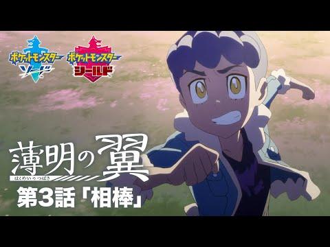 『ポケットモンスター ソード・シールド』の世界を舞台にしたアニメ「薄明の翼」第3話「相棒」。 憧れの兄のような最強のチャンピオンを目指...