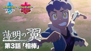 【公式】『ポケットモンスター ソード・シールド』オリジナルアニメ「薄明の翼」 第3話「相棒」