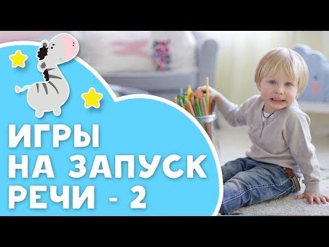 Логопед для непосед: Игры на запуск речи – 2 [Любящие мамы]
