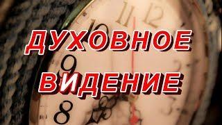 2.1.18, в 20:25: ДУХОВНОЕ ВИДЕНИЕ - Вячеслав Бойнецкий