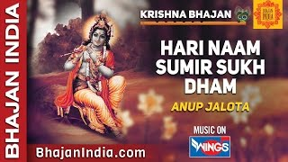 Krishna Bhajan - Hari Naam Sumir Sukh Dham Jagat Mein by Anup Jalota on Bhajan India