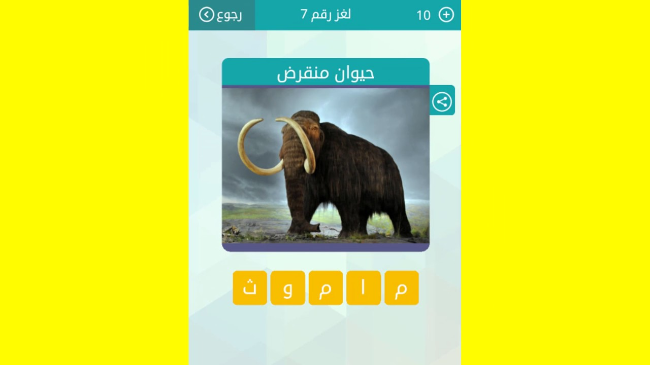 حل وصلة حيوان منقرض 5 حروف