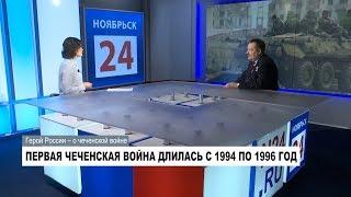 Герой России – о чеченской войне. Часть 1
