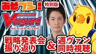 【戦略発表会】ヴァンガード2.0 ?! とり店長とJC上阪がガチトーク!【VG】