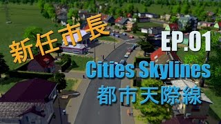 新任市長 Ep01 | Cities Skylines 都市天際線