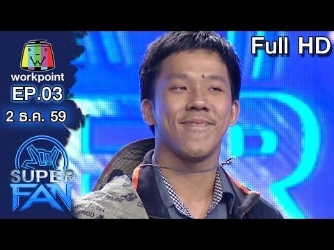 แฟนพันธุ์แท้ SUPER FAN | Audition | EP.03 | 2 ธ.ค. 59 Full HD