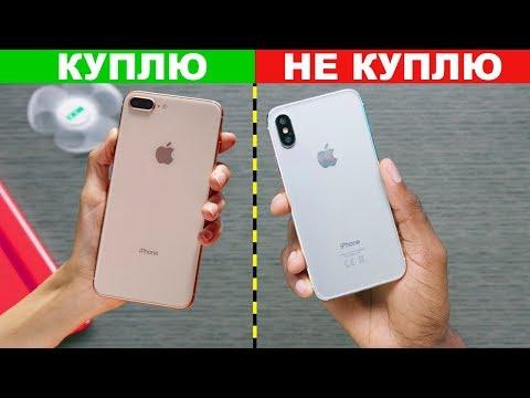 ТОП 5 чем iPhone X УЖАСНЕЕ iPhone 8!!!