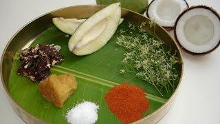 Ugadi Pachadi / ఉగాది పచ్చడి