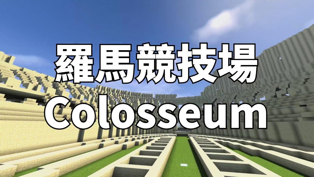 羅馬競技場|Minecraft Timelapse Cinematic|世界七大奇蹟|4K60FPS|Cube Wonders Server