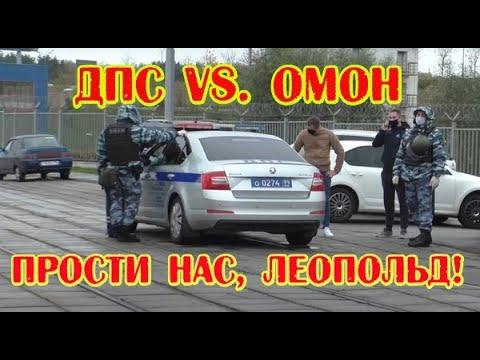 ДПС Vs. ОМОН