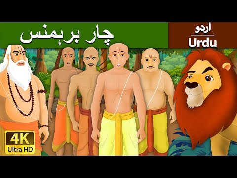 چار برہمنس - Urdu Story - Stories in Urdu - 4K UHD - Urdu Fairy Tales