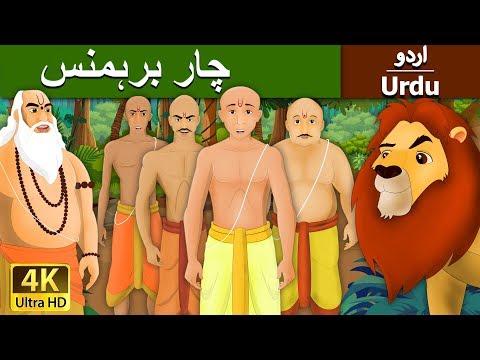 The Four Brahmins in Urdu - Urdu Story - Stories in Urdu - 4K UHD - Urdu Fairy Tales