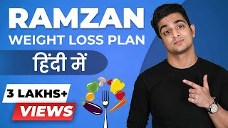 Ramzan Weight Loss Diet Plan in Hindi / Urdu | How to Lose Weight Fast In Ramadan | BeerBiceps Diet