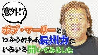 長州力がボブ・マーリーを語る! 『グレイテスト・ヒッツ・イン・ジャパン』PR動画