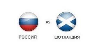 Товарищеский матч Россия Шотландия 2 0 футбол лига мире