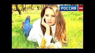 Русский фильм. Женщина - сказка (2017) в хорошем качестве. Шикарная мелодрама
