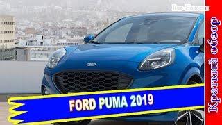 Авто обзор - FORD PUMA 2019 – Новый Паркетник Форда