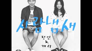 Cover images 정인 (Jung In) & 개리 (Gary) - 사람냄새 (Your Scent)