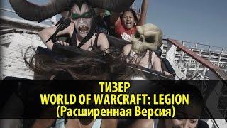 Тизер вступительного ролика World of Warcraft: Legion (Расширенная Версия)