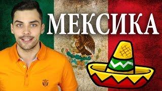 МЕКСИКА. 10 ИНТЕРЕСНЫХ ФАКТОВ ПРО МЕКСИКУ