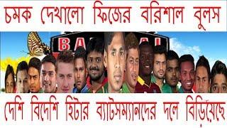 Barisal Bulls Full Squad & Players List 2017 পিড়ছে বরিশাল,আসছে চমক!
