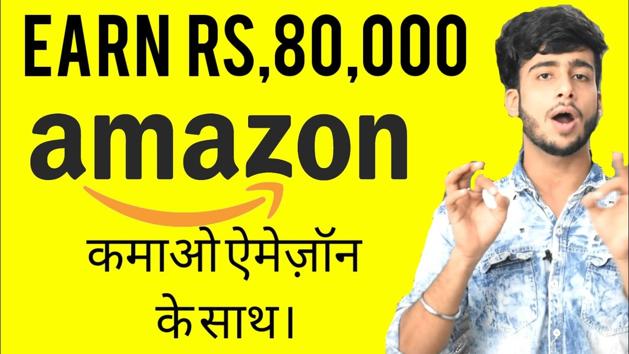 how to earn money online with amazon affiliate in 2020 | Amazon affiliate marketing hindi