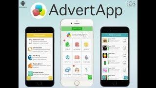 Мобильные приложения заработок 08.09 - 3 часть