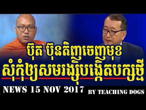 Khmer Hot News RFA Radio Free Asia Khmer Night Wednesday 11/15/2017