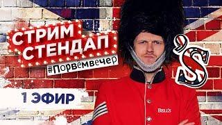 СТРИМ СТЕНДАП 🔴 - 1й выпуск feat ST
