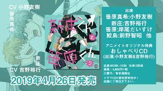 BLCDコレクション 「新庄くんと笹原くん2」音声CM
