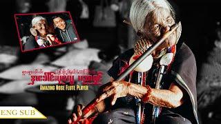 Amazing Nose Flute Player - ရှားရှားပါးပါး ချင်းပြည်နယ်တောင်ပိုင်းက နှာခေါင်းပုလွေ ပညာရှင်