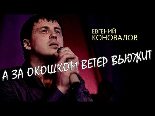 А ЗА ОКОШКОМ ВЕТЕР ВЬЮЖИТ (ХИТ 100%) - Евгений КОНОВАЛОВ