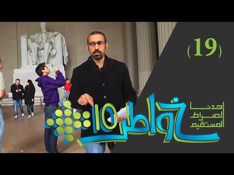 خواطر 10 - الحلقة 19 - أرض العنصرية الرخوة