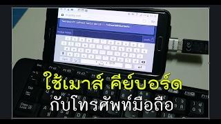 วิธีต่อเมาส์ คีย์บอร์ด กับ โทรศัพท์มือถือ ผ่านอุปกรณ์ OTG USB