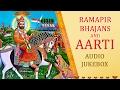 Dhoop Ne Dhuvade Vahela Aavjo | Ramapir Bhajans And Aarti (રામાપીર ના ભજન ) | Audio Jukebox video