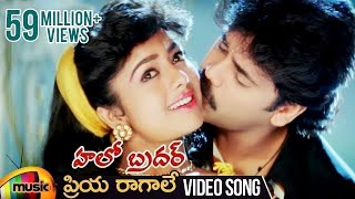 Priya raagale video song | hello brother telugu movie songs | nagarjuna | soundarya | ramya krishna