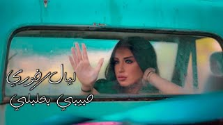 Habibi Baalbaki - Layal Khoury (Full HD) /حبيبي بعلبكي- ليال خوري HD Quality