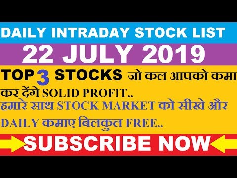 Intraday trading tips for 22 JULY 2019 | intraday trading strategy | Intraday stocks for tomorrow |