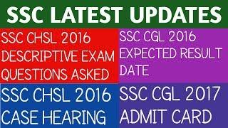 SSC UPDATES - SSC CHSL 2016 DESCRIPTIVE QUESTIONS | SSC CGL 2016 RESULT | SSC CGL 2017 ADMIT CARD |