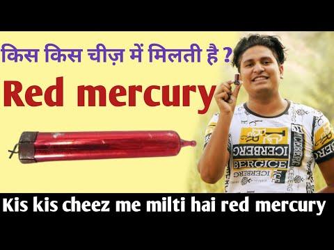 Red Mercury kin kin cheejon me milti hai | red mercury | red jet mercury