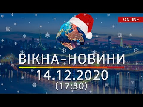Вікна-новини: НОВОСТИ УКРАИНЫ И МИРА ОНЛАЙН | Вікна-Новини за 14 декабря 2020 (17:30)