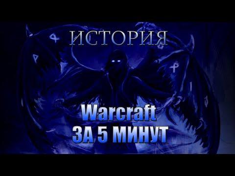 WarVoid - История Warcraft за 5 минут (Рэп)