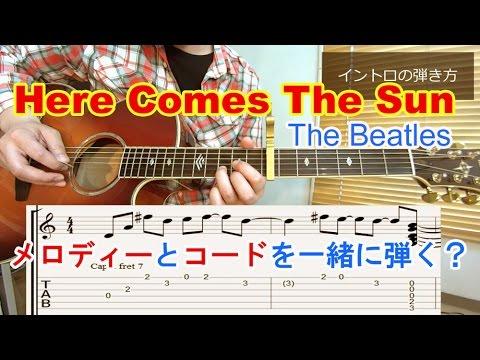 脱ギター初心者講座【Here Comes The Sun/The Beatles-George Harrison(ヒアカムズザサン/ビートルズ)】コードとメロディーを一緒に弾く方法を解説!(TAB付)