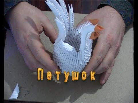 Модульное оригами. Петушок.(3D origami)
