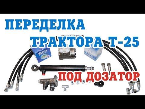 Комплект переоборудования Т-16, Т-25 под насос дозатор (Китайского и самодельного трактора)