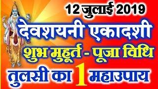 Devshayani Ekadashi Vrt 2019 Date Time Shubh Muhurt देवशयनी एकादशी व्रत तिथि पूजा विधि