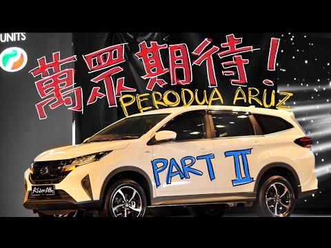千呼萬喚!萬眾期待!🔥Perodua Aruz不專業中文評測 PART 2🔥終於來啦!!