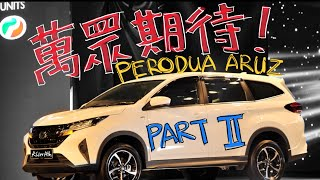 千呼萬喚!萬眾期待!????Perodua Aruz不專業中文評測 PART 2????終於來啦!!